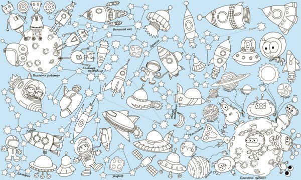 Пано-раскараски и обои раскраски Полет в космос