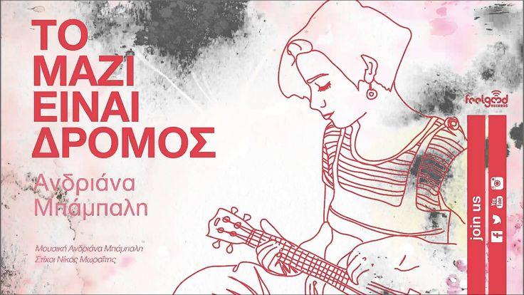 Ανδριάνα Μπάμπαλη - Μεσοπέλαγα - Official Audio Release