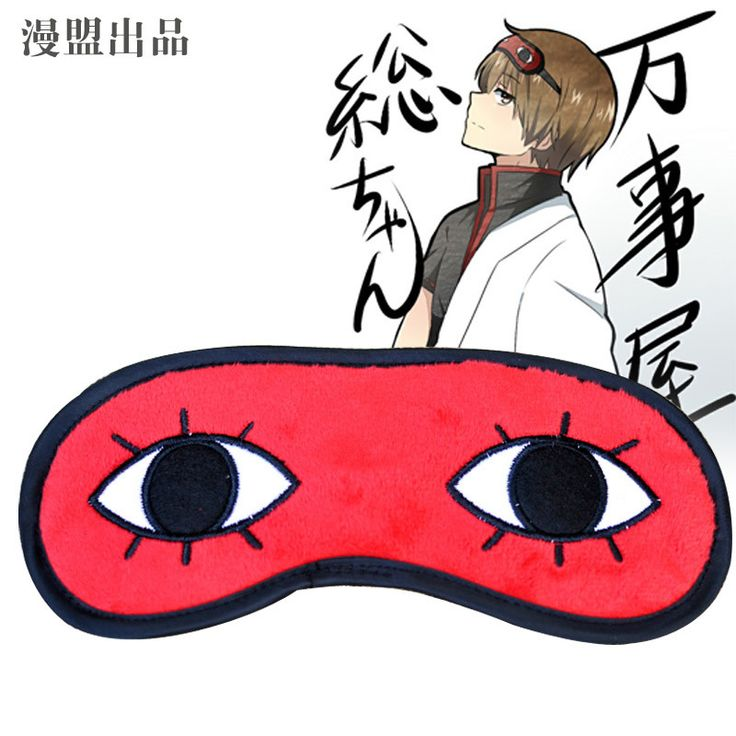 2pcs Wholesales Gintama Anime Series Okita Sougo Eyepatch Cosplay, Anime Kuroshitsuji Ciel Phantomhive,Sleeping Eye Mask