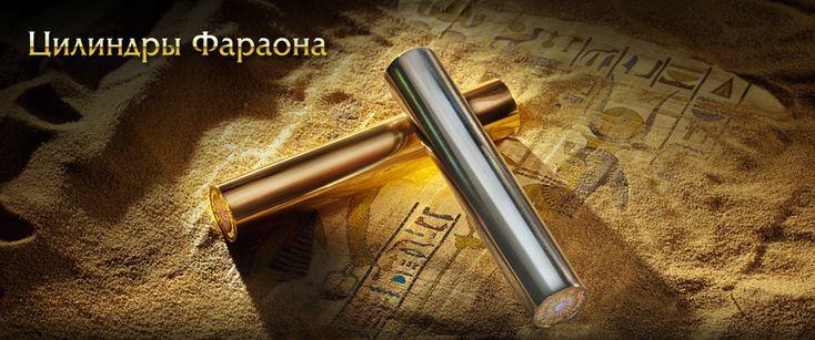 Картинки по запросу цилиндры фараона