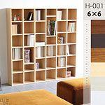 【H-001 6×6】薄型本棚・書棚 大型 大容量フリーラック ブックシェルフ