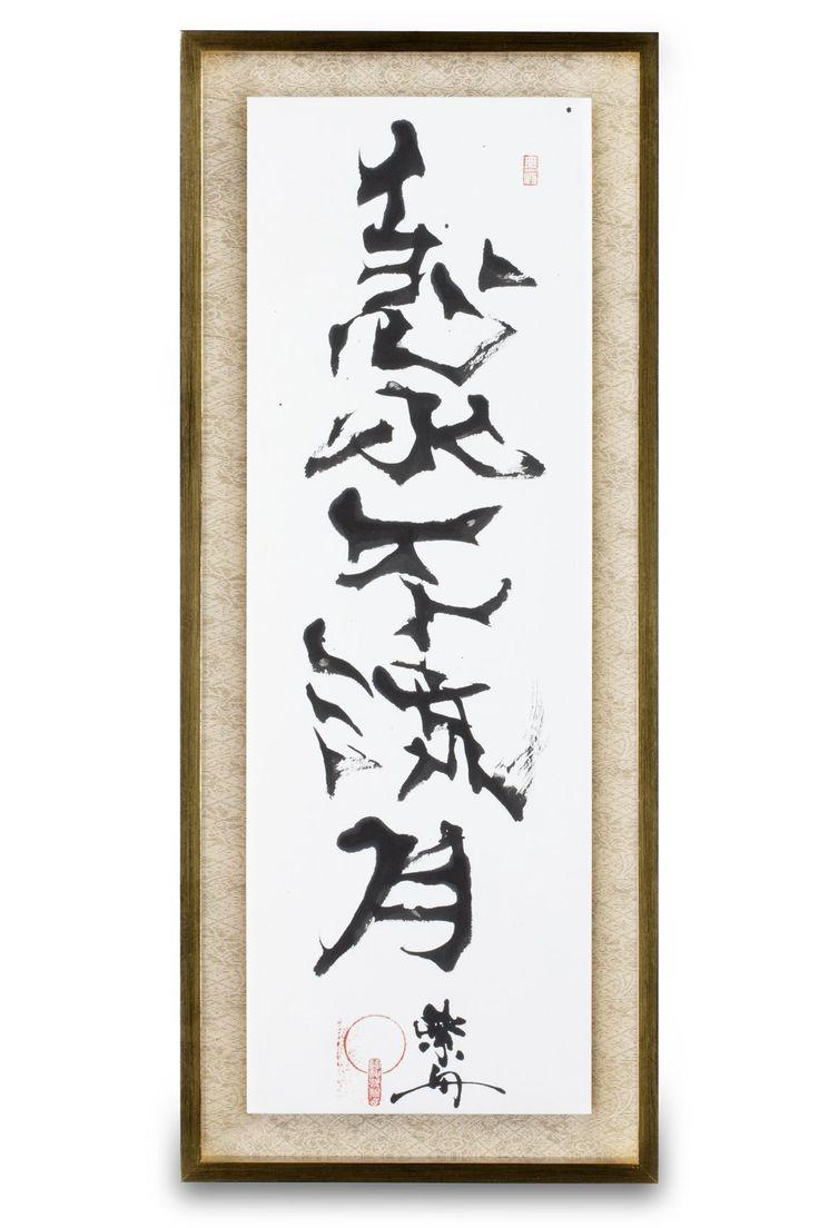 急水不流月 / 書家 紫舟(ししゅう)
