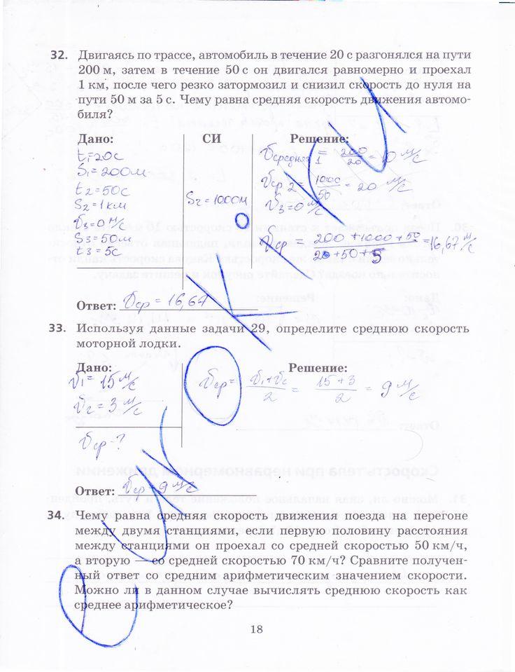 Физика 9-11 класс составитель г.н.степанова за 2000 год решебник