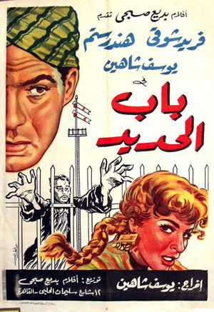 Pictured is an Egyptian promotional poster for the 1958 Youssef Chahine film Cairo Station starring Farid Shawqi, Hind Rostom and Youssef Chahine.