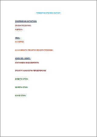 Έγγραφο με τα στοιχεία των παιδιών για το νηπιαγωγείο