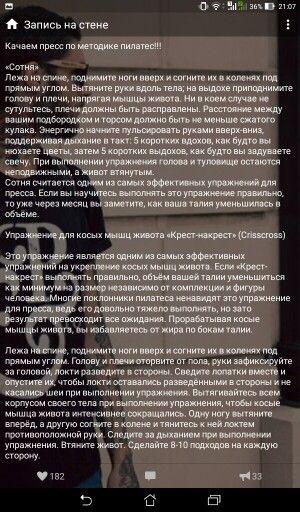 Качаем пресс^^