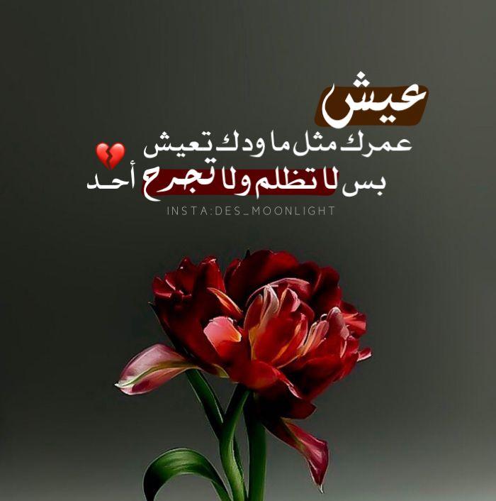 Pin By Moonlight On تصاميم Arabic Quotes Arabic Love Quotes Love Quotes