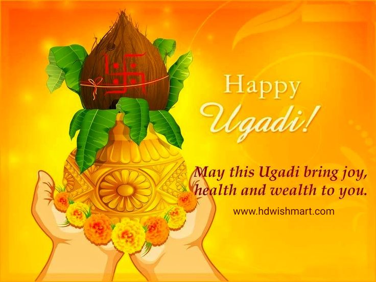 [Latest] Happy Ugadi 2020 Wishes, Quotes, and Sayings in