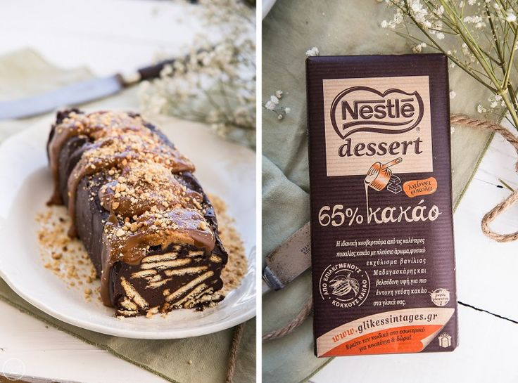 Κορμός σοκολάτας με καραμέλα & φιστικοβούτυρο (Μωσαϊκό) - madameginger.com
