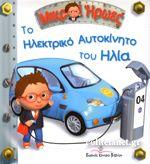 Μια διασκεδαστική σειρά με ξεχωριστούς ήρωες για να αποκτούν οι μικροί μας φίλοι χρήσιμες γνώσεις και να ταξιδεύουν με τη φαντασία τους με διαφορετικά οχήματα σε στεριά, θάλασσα και αέρα. (Από την παρουσίαση στο οπισθόφυλλο του βιβλίου)