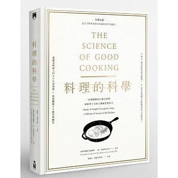 料理的科學:50個圖解核心觀念說明,破解世上美味烹調秘密與技巧(精裝)