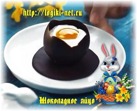 Шоколадное яйцо готовим дома | Есть женская интуиция