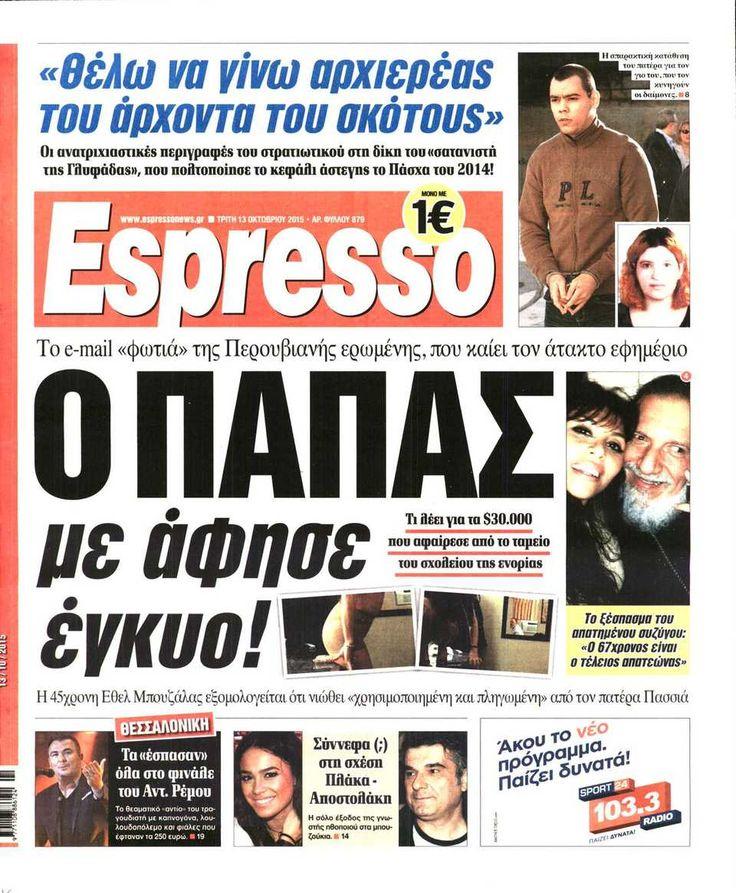 Εφημερίδα ESPRESSO - Τρίτη, 13 Οκτωβρίου 2015