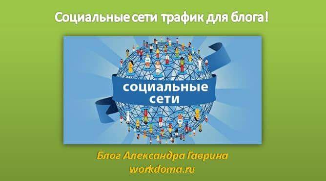 Социальные сети трафик для блога, Как создать трафик из социальных сетей на ваш блог, рекомендации, советы, видео тренинг. Читайте статью и получайте трафик