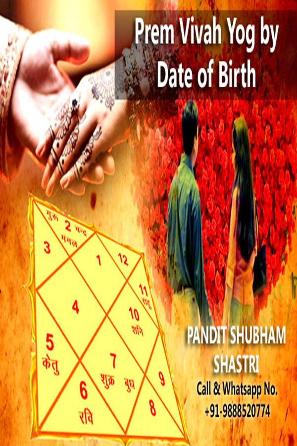 91 9888520774 How To Predict Prem Vivah Yog By Date Of Birth Marriage Astrology Love And Marriage Birth Chart