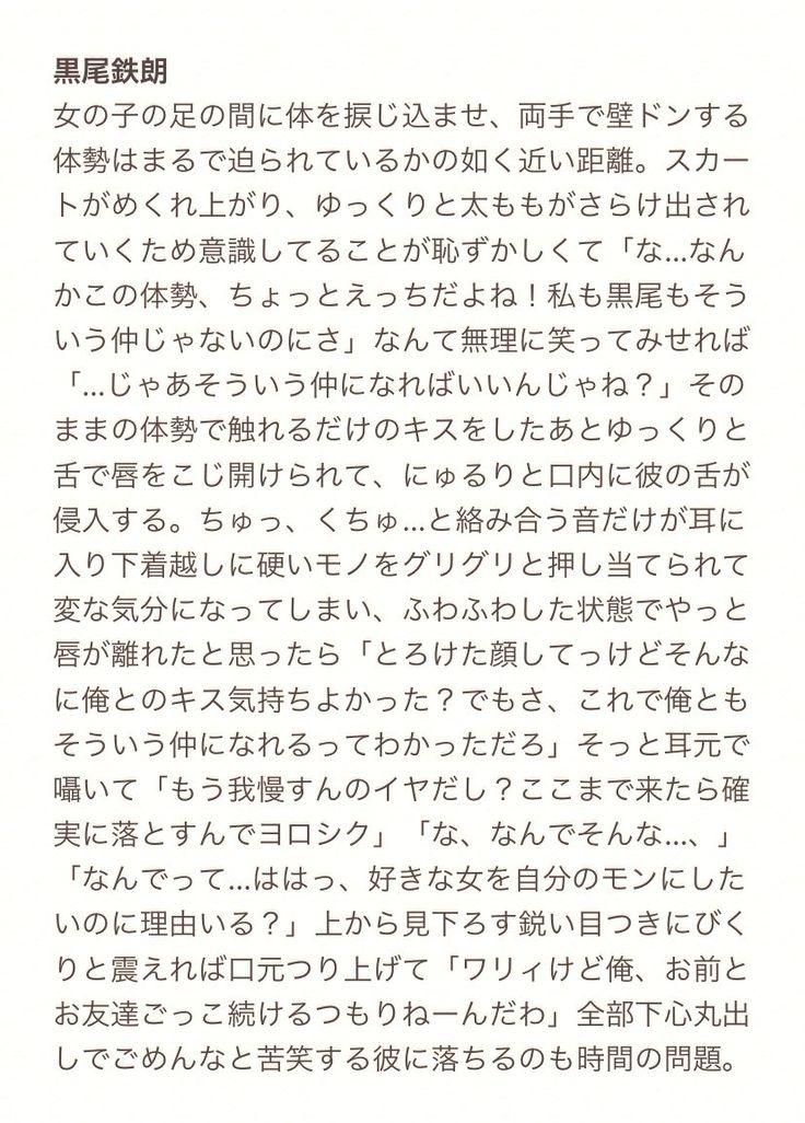 ハイキュー 夢 小説 黒尾