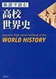 英語で読む高校世界史        英語で読む高校世界史 Japanese high school textbook of the WORLD HISTORY posted with カエレバ  シュア 講談社 2017-04-21  Amazon 楽天市場     高校教科書『世界史B』(東京書籍・2012年版)の英訳版。 グローバル時代の一般教養として「世界史」の重要性が唱えられていますが、日本語で学んだだけの世界史知識では世界で通用しません。例えば、これを英語で言えますか?――新石器時代、インダス文明、正統カリフ、十字軍、無敵艦隊、名誉革命、南北戦争、宦官、義和団戦争、鎖国、明治維新・・・。 Aristotle、Confucius、Charles the Greatとは誰のこと? 世界史の大きな流れと基礎知識を英語で学びなおす、ビジネスマン、大学生・高校生の必携書です。…