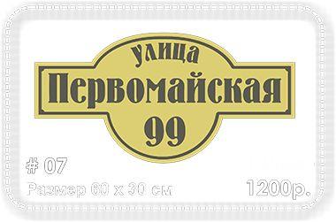 Табличка с адресом на дом 🏠 60 х 30 см. 🏡 1200 руб. Доставка по Москве бесплатно 🚐