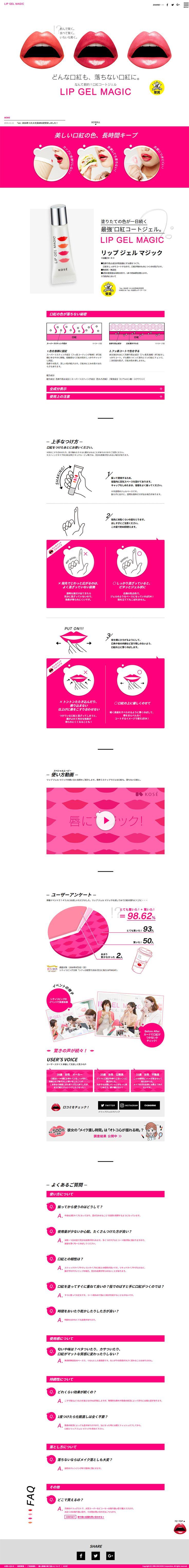 LIP GEL MAGIC(リップジェルマジック)【スキンケア・美容商品関連】のLPデザイン。WEBデザイナーさん必見!ランディングページのデザイン参考に(シンプル系)