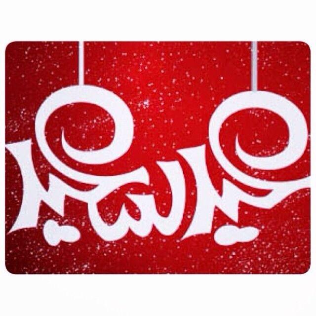 أهنئكم بحلول عيد الفطر المبارك سائلا المولى عز وجل أن يتقبل منا ومنكم الصيام والقيام وصالح الأعمال وأن يعي Pinterest Logo Company Logo Tech Company Logos