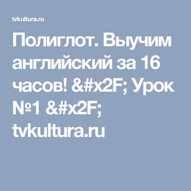 Полиглот. Выучим английский за 16 часов! / Урок №1 / tvkultura.ru
