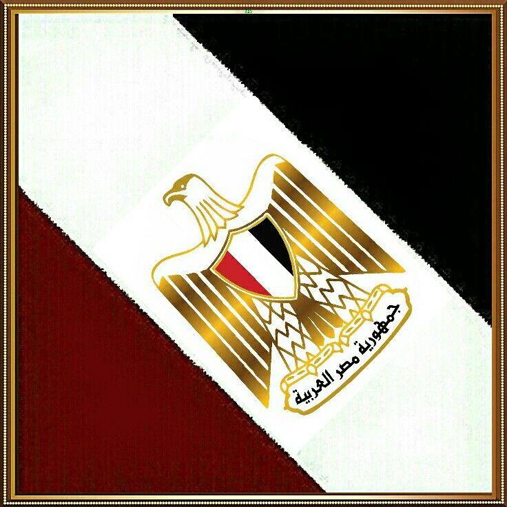 Pin By سعيد عز On خلفيات وطنيه Egypt Cards Playing Cards