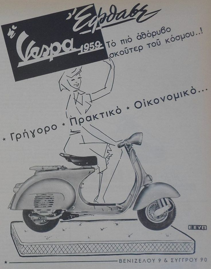 VESPA advertisment 1959
