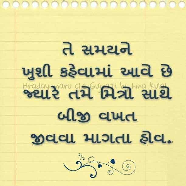 Sad Love Quotes In Gujarati: Gujarati Quotes & Gujarati Shayari