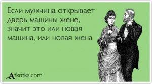 Аткрытка №374710: Если мужчина открывает дверь машины жене,  значит это или новая  машина, или новая жена - atkritka.com