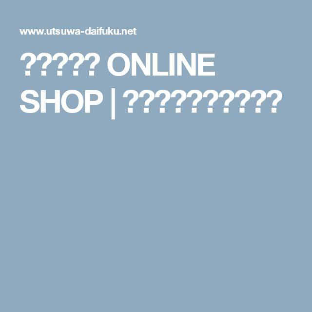 うつわ大福 ONLINE SHOP | 南青山の和食器のお店