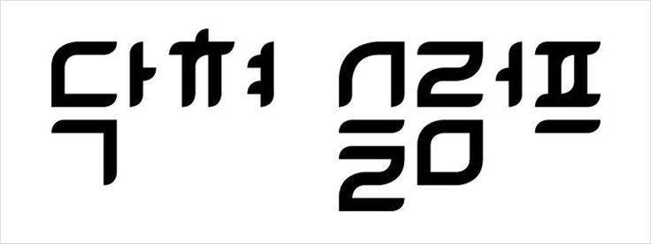 Typography Seoul - ㅋㅋㅋ 왜 하냐건 웃지요, 디자인 스튜디오 무브투무브