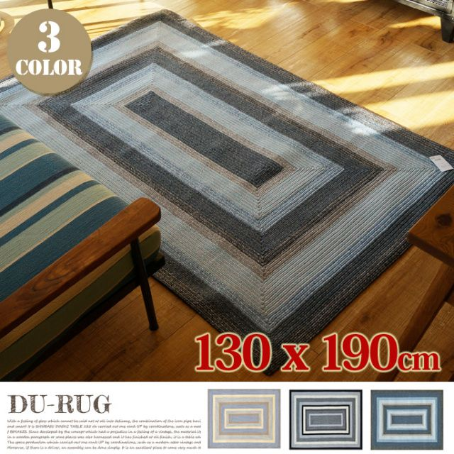 DU-RUG 130×190cm 全3色 送料無料 デザイナーズ家具 デザインインテリア雑貨 BICASA(ビカーサ) 送料無料 家具通販 激安ショップラグ・マットラグ