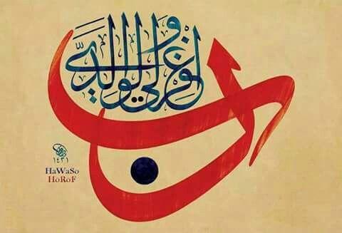 """My Lord! Forgive me, and my parents"" Holy Qur'an ( 71:28 )"" سورة نوح - آية 28 ""رب اغفر لى ولوالدى"