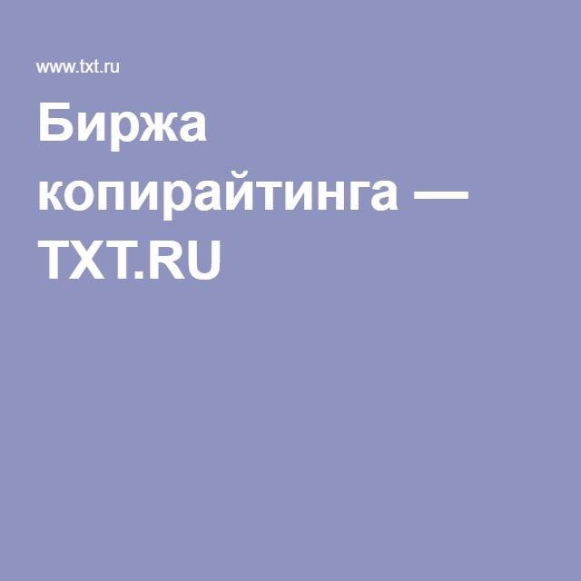 Биржа копирайтинга — ТХТ.RU