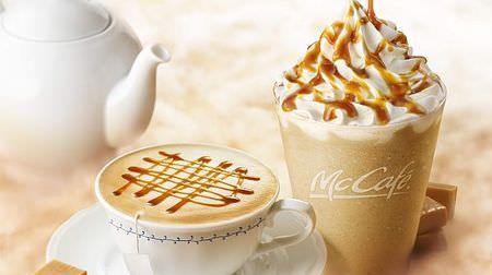 マックカフェにキャラメルミルクティーのラテやフラッペ--香り高いウバ茶を使用