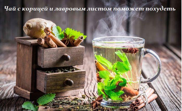 Чай с корицей и лавровым листом