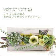 【母の日ギフト】 プリザーブドフラワーと多肉植物(アーティフィシャルフラワー(造花))のナチュラルウッドフレーム (開店祝い、誕生日プレゼント、結婚祝い、結婚記念日、新築祝い) 『Vert et Vert (ヴェール エ ヴェール) Lサイズ』