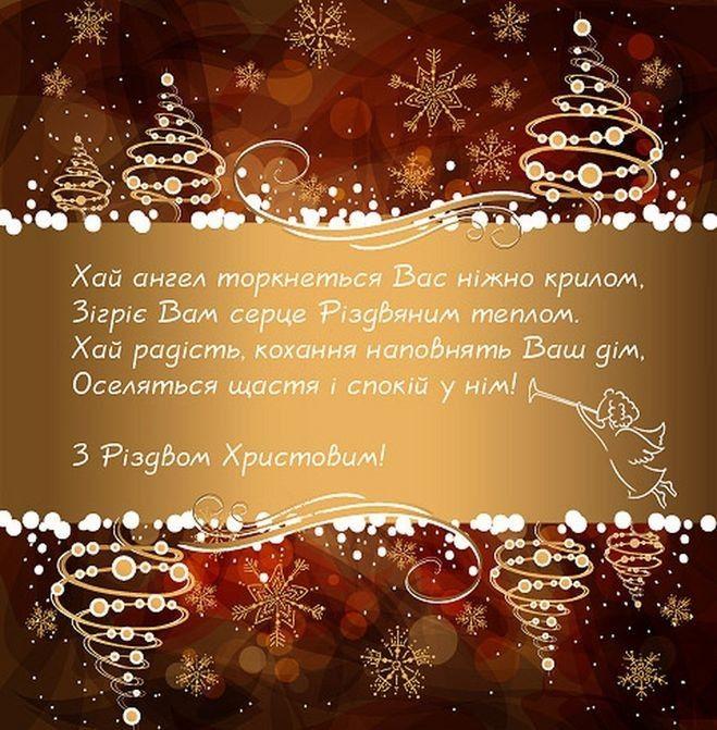 рождественские поздравления по украински жители мошъюги