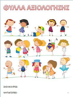 Φύλλα αξιολόγησης των παιδιών για το νηπιαγωγείο