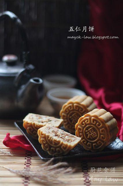 厨苑食谱: 广式五仁月饼【Traditional Mixed Nuts Mooncakes】