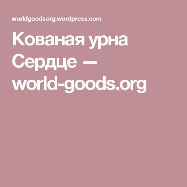 Кованая урна Сердце — world-goods.org