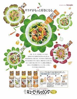 野菜 広告 - Google 検索