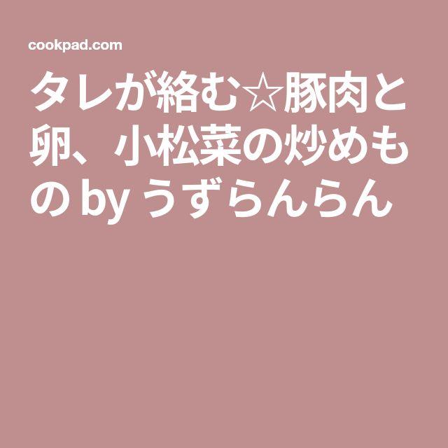 タレが絡む☆豚肉と卵、小松菜の炒めもの by うずらんらん