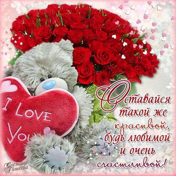 Картинка евразии, любимому красивые открытки на день рождения очень красивые