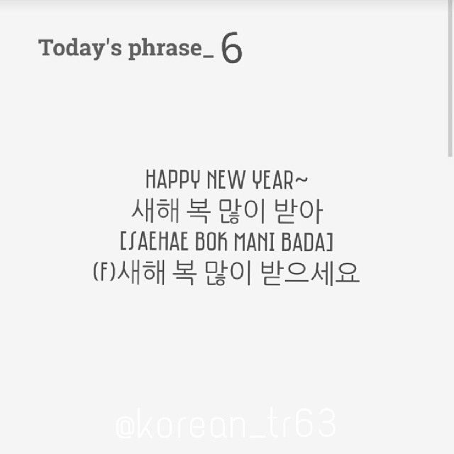 how to say message in korean