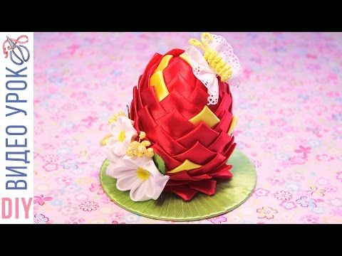 Сувенир КАНЗАШИ на Пасху / Яйцо из лент / Kulikova Anastasia & Natali Doma - YouTube