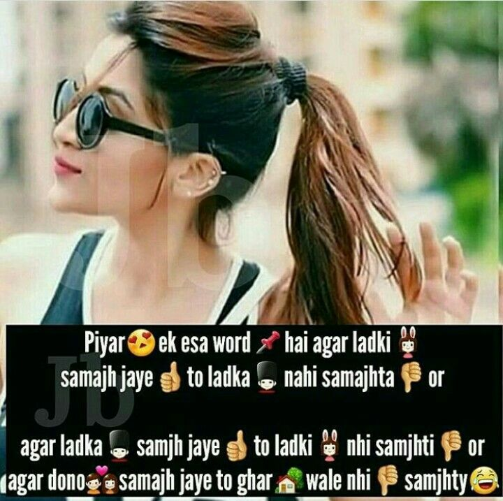 Hahahahhaha Bilkull Shayari Stylish Dpz Stylish Stylish Girl