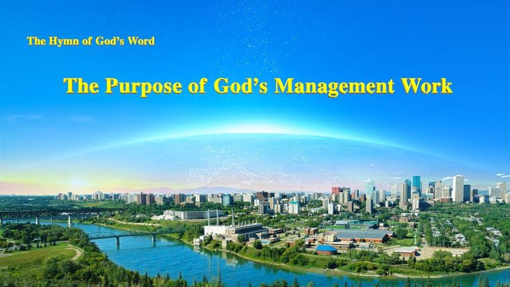 "The Hymn of God's Word ""The Purpose of God's Management Work"" 