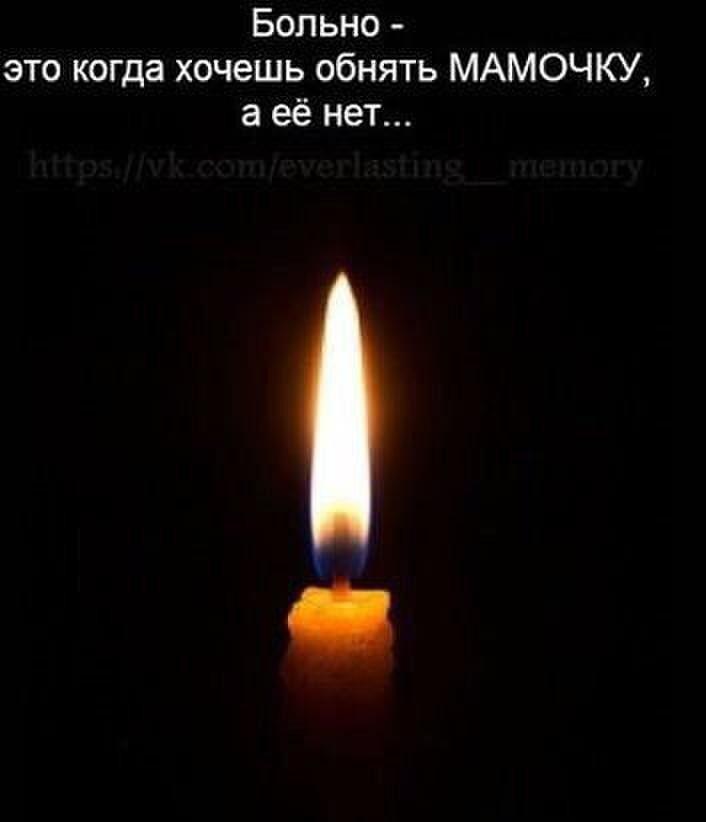 открытка свеча памяти и скорби маме от дочери все