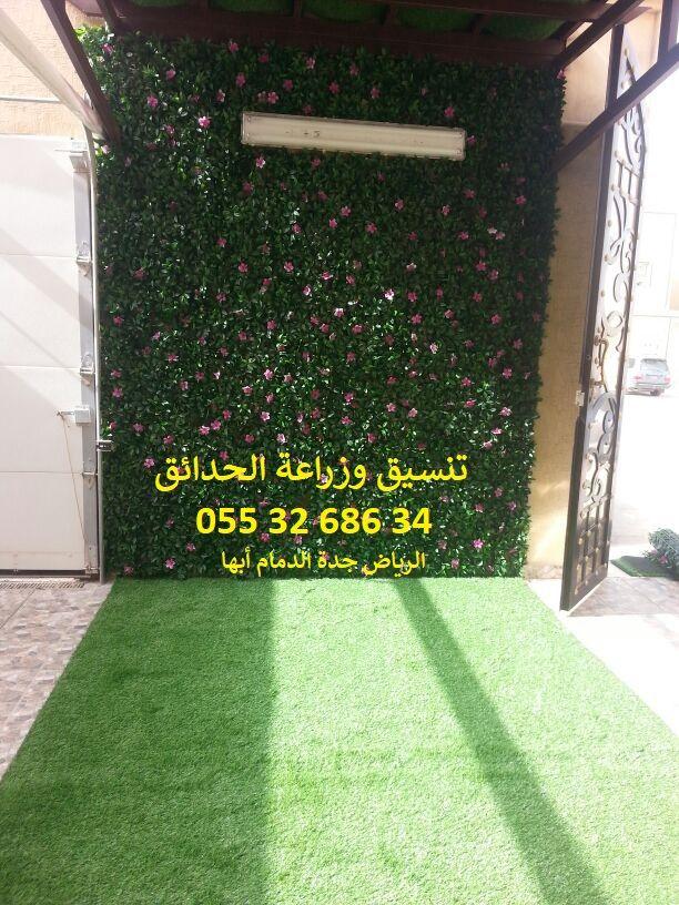 حدائق منزلية داخلية 0553268634 حدائق منزلية في السعودية 0553268634 تصاميم حدائق منزلية 0553268634 تنسيق حدائق استراحات 0553268 Instagram Photo Instagram Plants